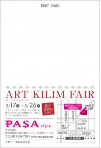 ART KILIM FAIR