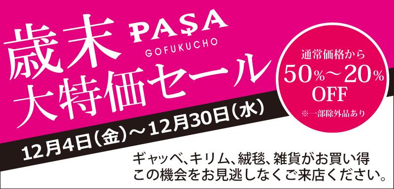 bnr_pasa_saimatsu