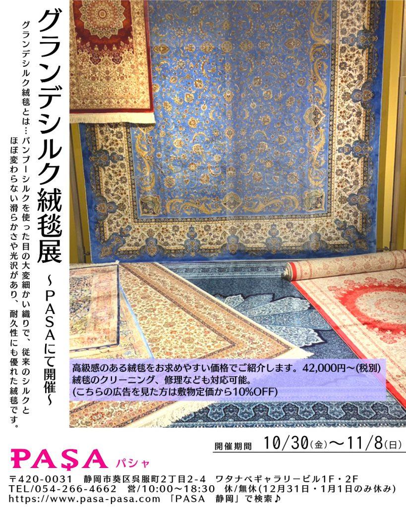 グランデシルク絨毯展広告