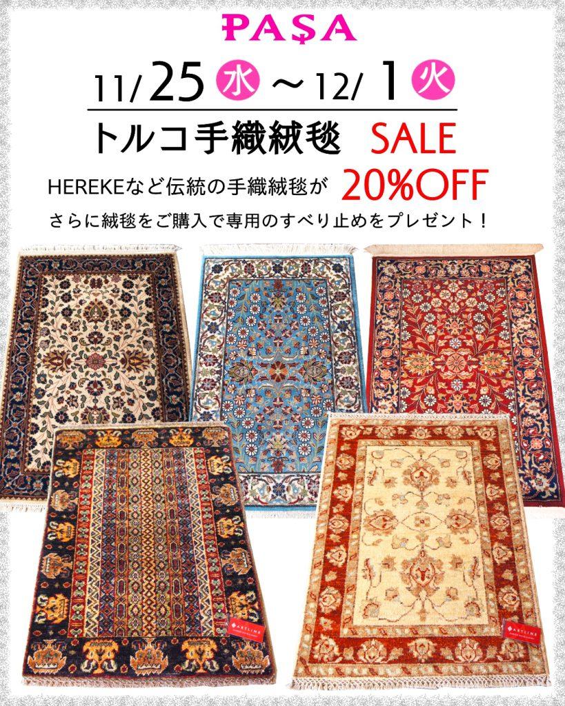 トルコ手織絨毯SALE