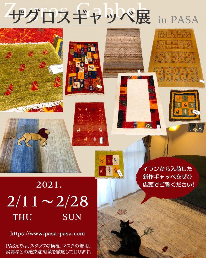 ザグロスギャッベ展 in PASA 本日から2月28日まで!!
