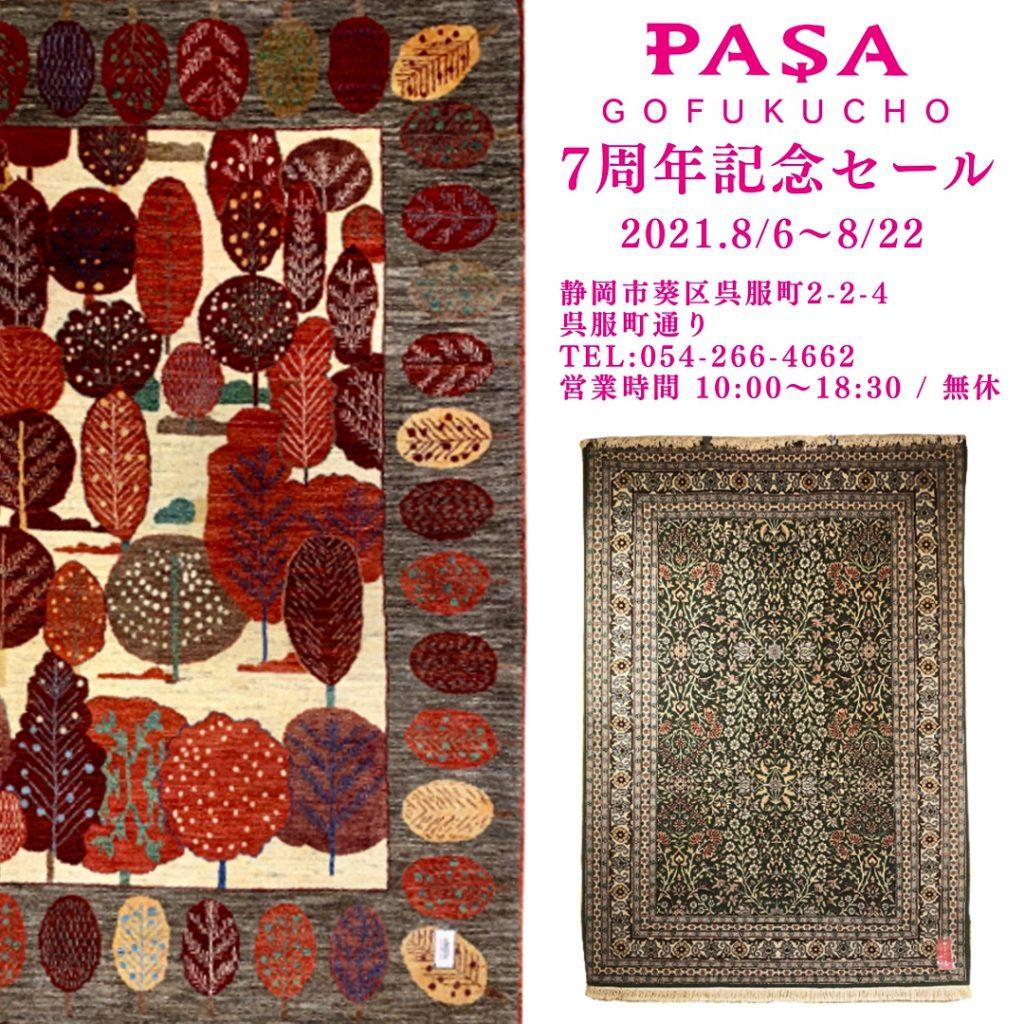 PASA7周年_SNS3